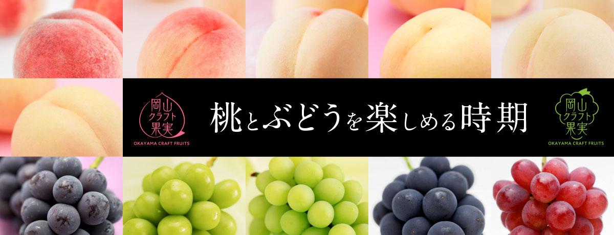 桃とぶどうを楽しめる時期
