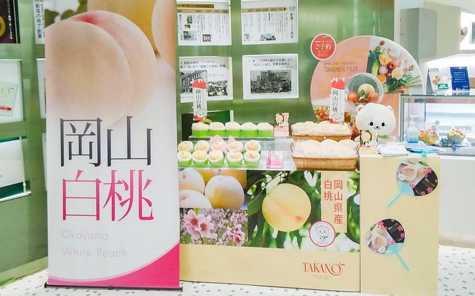 岡山県産白桃フェア